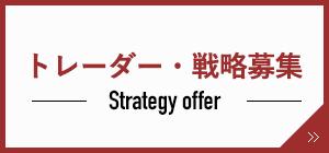トレード戦略提供